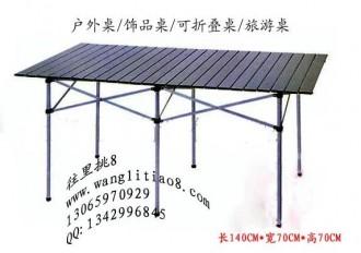 8000010--可折叠铝合金旅游桌子--实用型