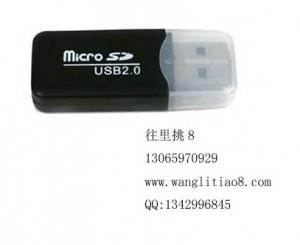 8000897--手机,语音广告,音箱专用读卡器